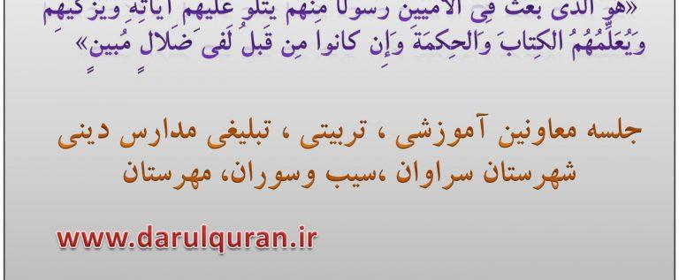 جلسه معاونین آموزشی ، تربیتی ، تبلیغی مدارس دینی شهرستان سراوان، سیب وسوران، مهرستان  برگزار شد.
