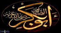 """خطبه ای زیبا از حضرت ابوبکر صدیق رضی الله عنه در مورد """"فخر فروشی"""""""