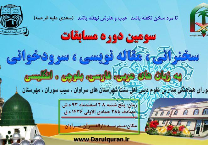 سومین دوره مسابقات سخنرانی ، سرود خوانی، مقاله نویسی بین مدارس دینی اهلسنت شهرستانهای سراوان سیب وسوران، مهرستان برگزار شد.