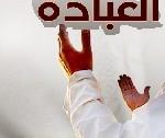 بهترین و سودمندترین عبادت چیست ؟ و معیار صحیح برای برتری عبادت