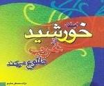 سفر به اسلام ؛ چگونه اسلام را درک کنیم، از زبان بتی باومن