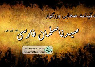 کتاب زندگی «سلمان فارسی(رض)»