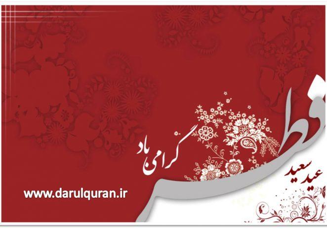 آداب ومسائل عید سعید فطر