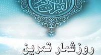 دانلود روزشمارتمرین وحفظ قرآن