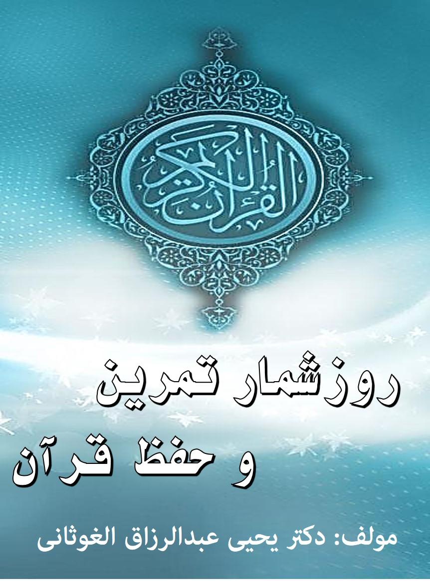 روز شمار تمرین و حفظ قرآن