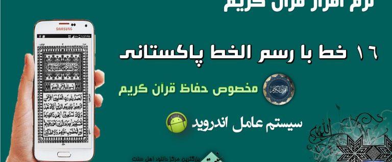 نرم افزار قرآن ۱۶ خط – برای اندروید