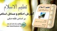 دانلود کتاب «تعلیم الاسلام» آموزش احکام و مسائل اسلامی