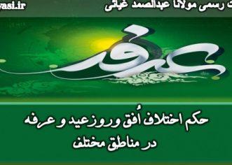 اختلاف افق و روز عید و عرفه