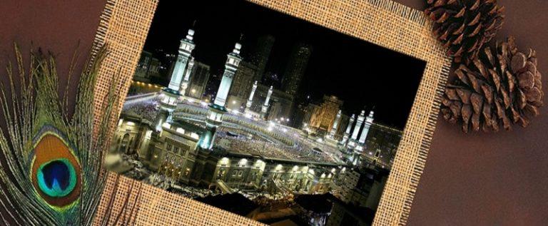 از خانه تا بیت الله
