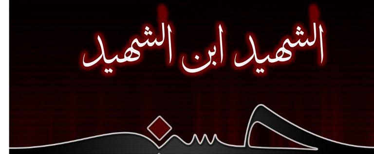 الشهید بن الشهید – حسین بن علی رضی الله عنهما