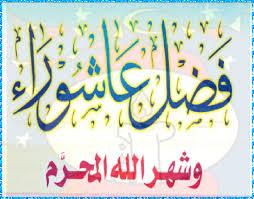 احادیثی از فضیلت روزه در ماه محرم و عاشورا (دهم محرم)