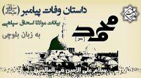 داستان وفات پیامبر(ص) – سخنرانی بلوچی مولانا اسحاق سپاهی