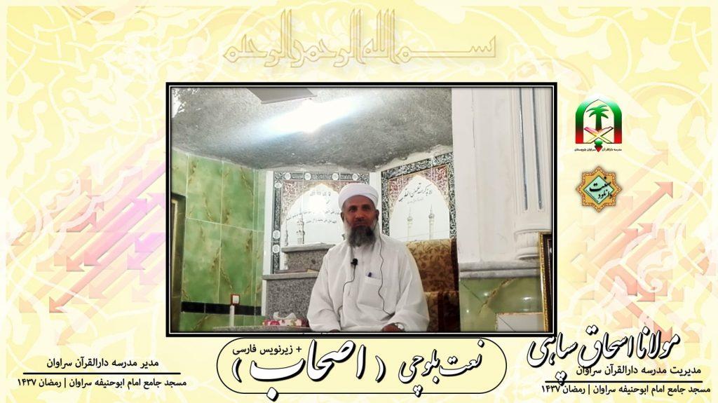 ویدیو کلیپ «نعت بلوچی اصحاب» از مولانا اسحاق سپاهی + زیرنویس فارسی