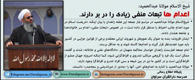 مولانا عبدالحمید: اعدام ها تبعات منفی در پی دارند.