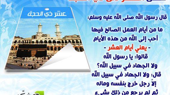 فضائل واحکام دهه اول ذی الحجه،عید قربان وقربانی