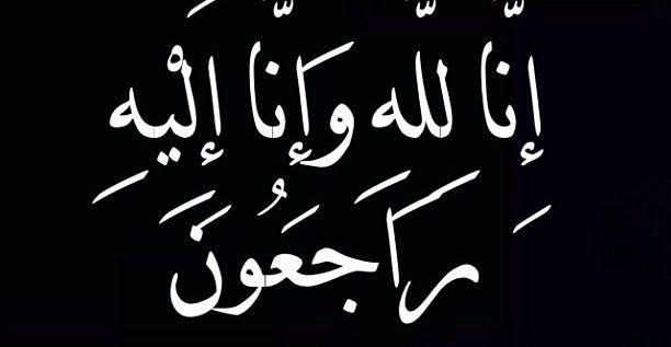 امیر مرکز جماعت تبلیغ  شهرستان سراوان حاج نورجان دهواری( رحمه الله علیه)به دیار باقی شتافت.
