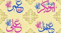 گزیدهای از سخنان هنگام وفات خلفای راشدین(رضیالله عنهم اجمعین)
