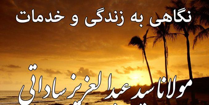 نگاهی به زندگی و خدمات مولانا سید عبدالعزیز ساداتی