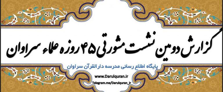 گزارش دومین نشست مشورتی ۴۵ روزه علمای شهر سراوان
