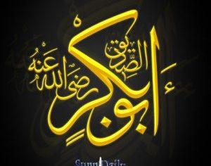 تواضع و فروتنی حضرت ابوبکر صدیق رضی الله عنه