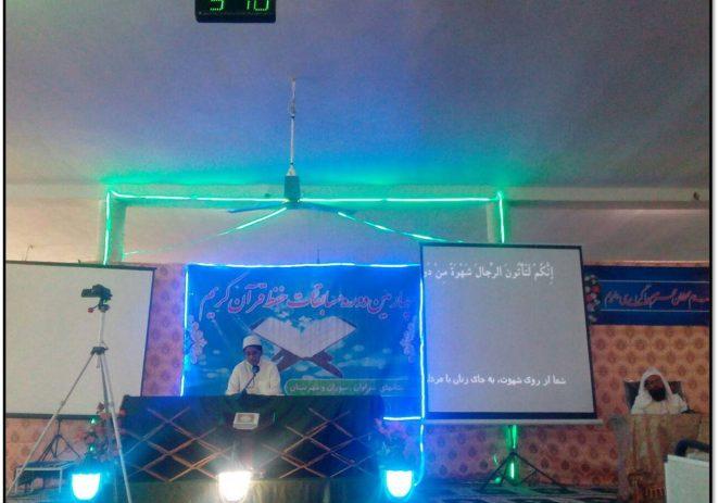 چهارمین دوره مسابقات حفظ قرآن کریم (شهرستان های سراوان،سیب وسوران ، مهرستان) برگزار گردید.