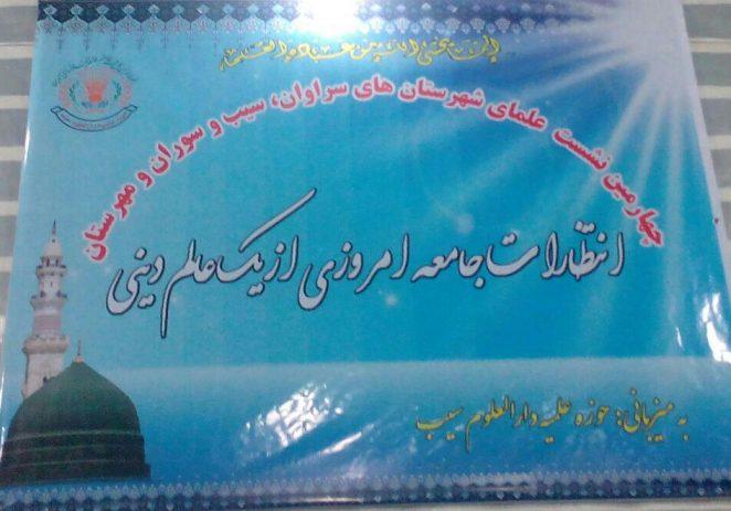 چهارمین نشست علمای سراوان، سیب سوران و مهرستان برگزار شد