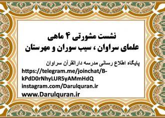 اطلاعیه | نشست مشورتی ۴ ماهی علمای سراوان ، سیب سوران و مهرستان