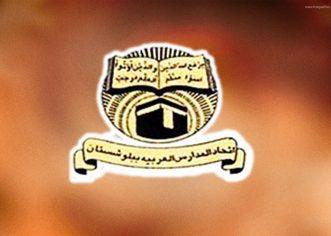🔹چگونگی شکل گیری شورای هماهنگی مدارس دینی سیستان و بلوچستان از زبان شیخ الحدیث مولانا محمدیوسف حسین پور