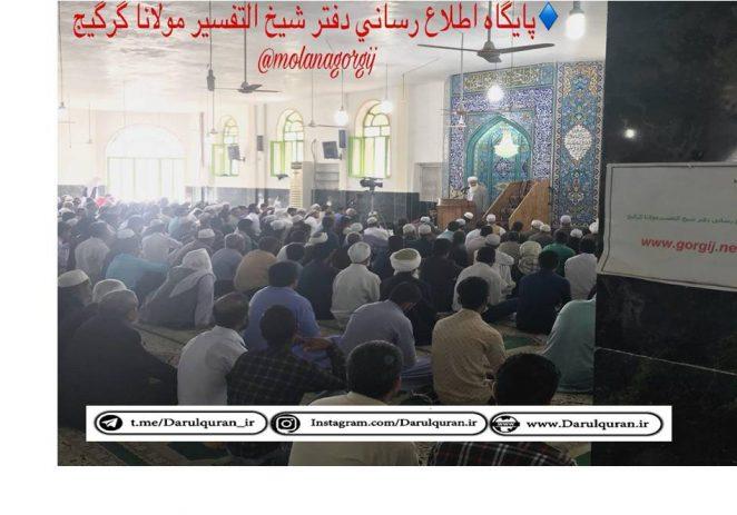شیخ التفسیر مولانا گرگیج در آغاز مراسم نمازجمعه شهرستان آزادشهر
