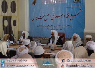 یستوسومین نشست مجمع فقه اسلامی برگزار شد + مصوّبات